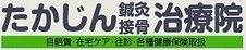 長岡市で鍼灸治療、リハビリ訪問マッサージ、交通事故治療なら【たかじん鍼灸接骨治療院】